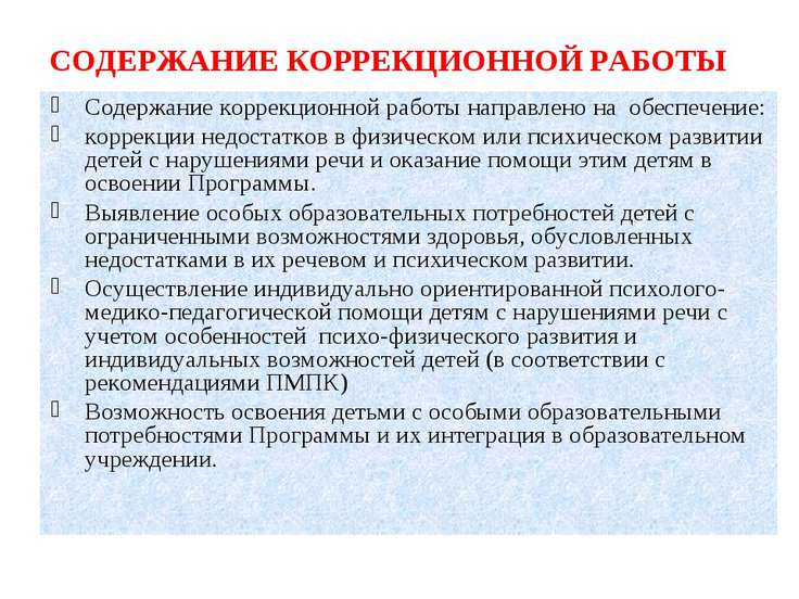 СОДЕРЖАНИЕ КОРРЕКЦИОННОЙ РАБОТЫ Содержание коррекционной работы направлено на...