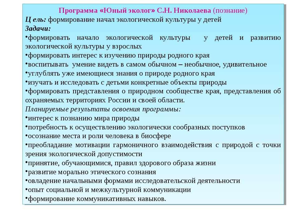 Программа «Юный эколог» С.Н. Николаева (познание) Ц ель: формирование начал э...