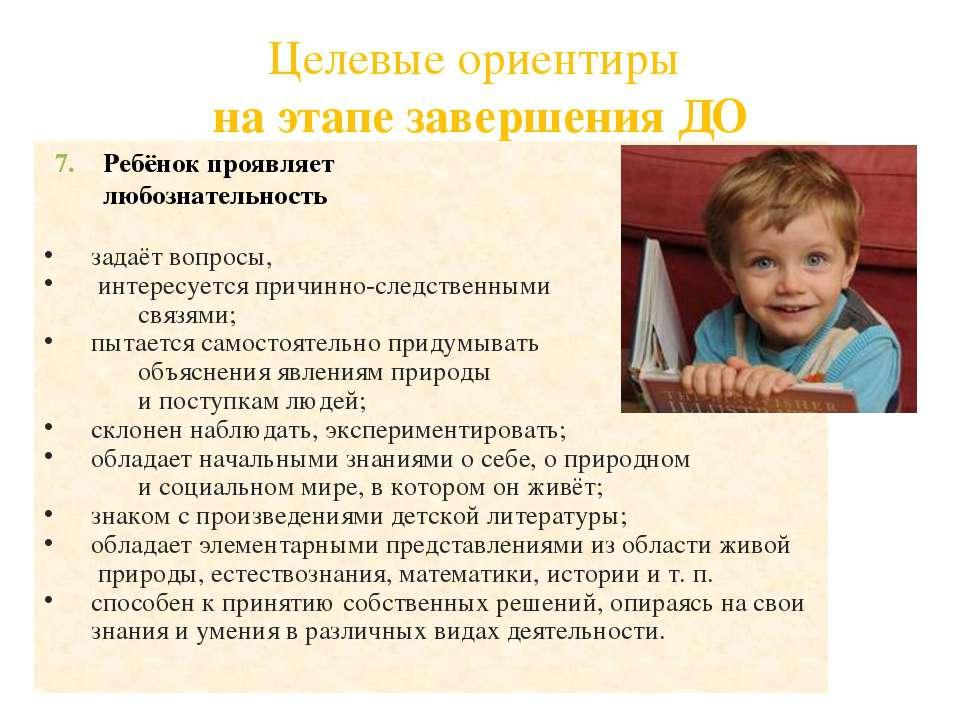 Целевые ориентиры на этапе завершения ДО Ребёнок проявляет любознательность з...
