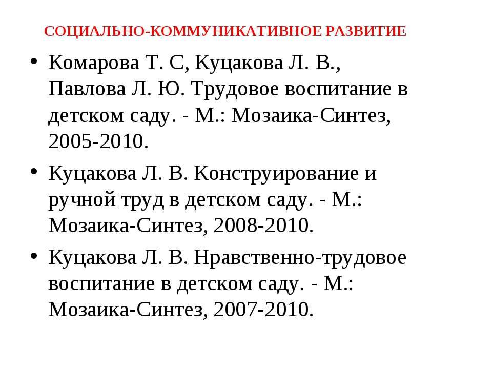 СОЦИАЛЬНО-КОММУНИКАТИВНОЕ РАЗВИТИЕ Комарова Т. С, Куцакова Л. В., Павлова Л. ...