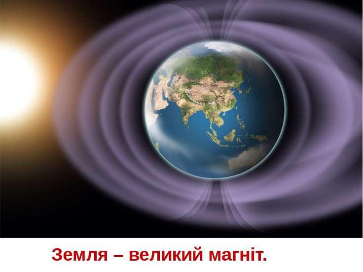 Земля – великий магніт.