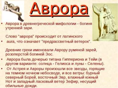 """Аврора Аврора в древнегреческой мифологии - богиня утренней зари. Слово """"авро..."""