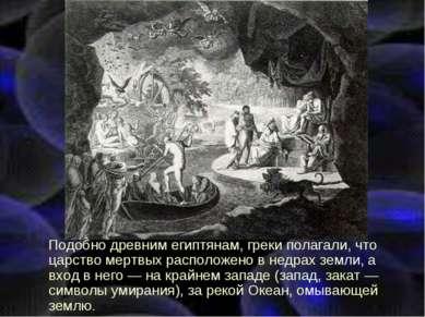 Подобно древним египтянам, греки полагали, что царство мертвых расположено в ...