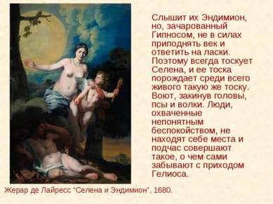 """Жерар де Лайресс """"Селена и Эндимион"""", 1680. г. Слышит их Эндимион, но, зачаро..."""