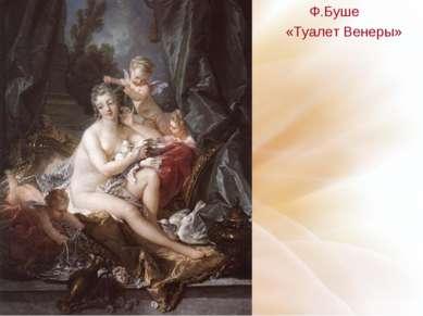 Ф.Буше «Туалет Венеры»