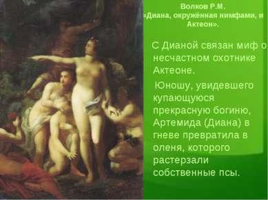 Волков Р.М. «Диана, окружённая нимфами, и Актеон». С Дианой связан миф о несч...