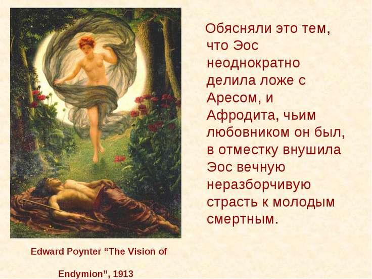 "Edward Poynter ""The Vision of Endymion"", 1913 Обясняли это тем, что Эос неодн..."