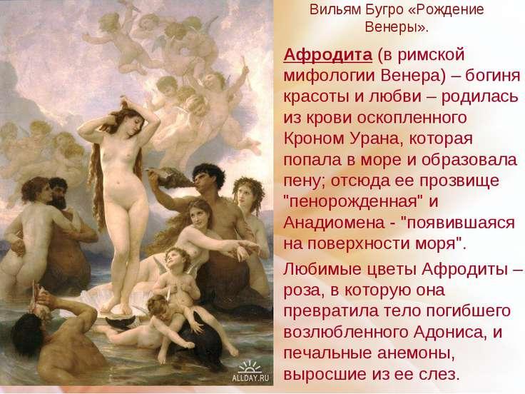 Вильям Бугро «Рождение Венеры». Афродита (в римской мифологии Венера) – богин...