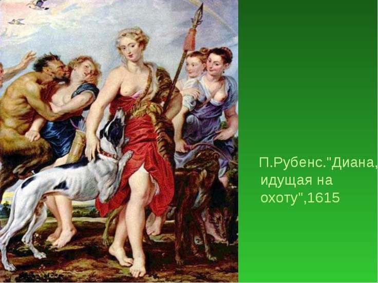 "П.Рубенс.""Диана, идущая на охоту"",1615"