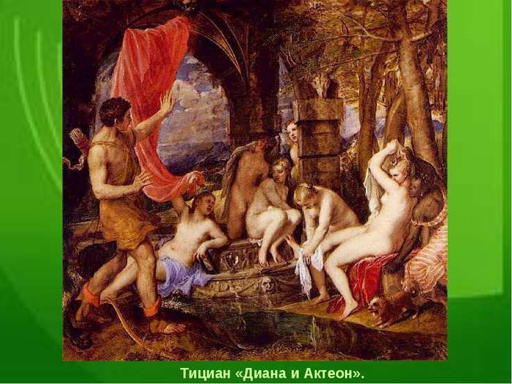Тициан «Диана и Актеон».