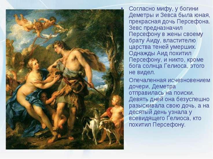 Согласно мифу, у богини Деметры и Зевса была юная, прекрасная дочь Персефона....