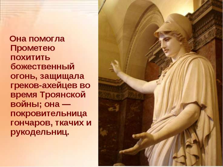 Она помогла Прометею похитить божественный огонь, защищала греков-ахейцев во ...
