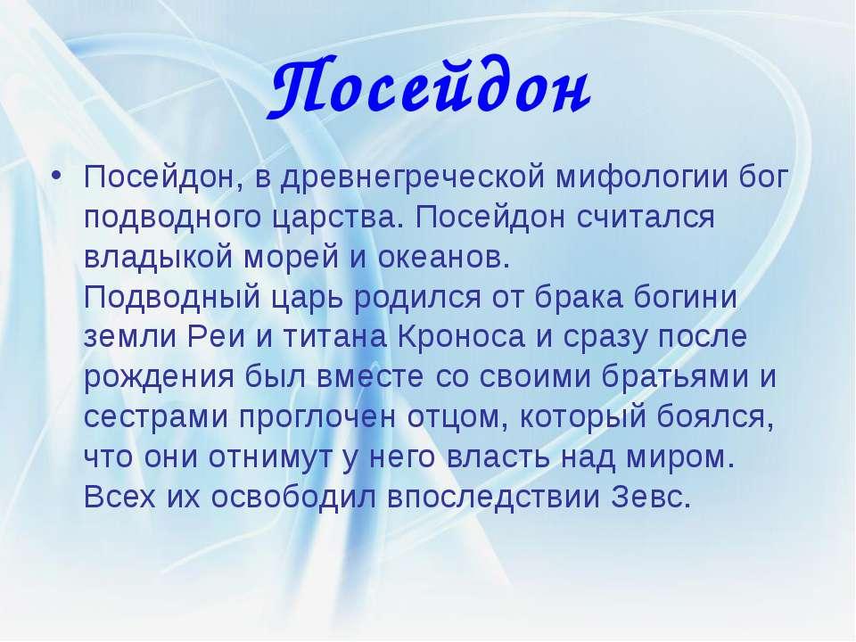 Посейдон Посейдон, в древнегреческой мифологии бог подводного царства. Посейд...