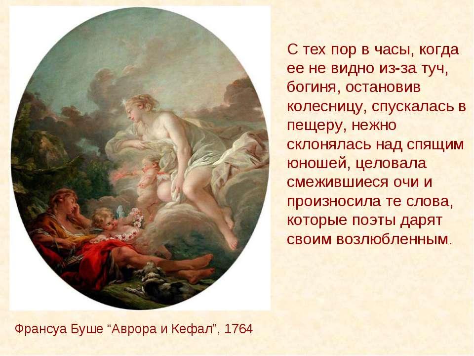 """Франсуа Буше """"Аврора и Кефал"""", 1764 С тех пор в часы, когда ее не видно из-за..."""