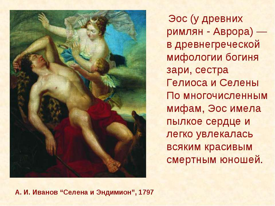 """А. И. Иванов """"Селена и Эндимион"""", 1797 Эос (у древних римлян - Аврора) — в др..."""
