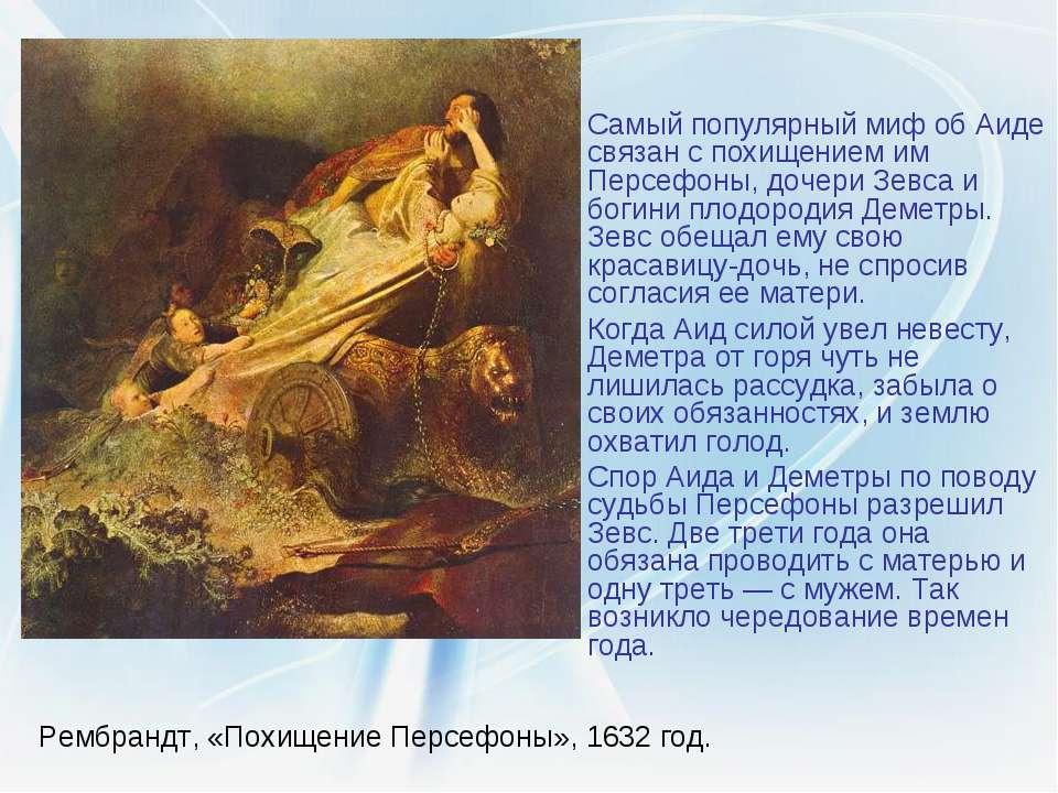 Рембрандт, «Похищение Персефоны», 1632 год. Самый популярный миф об Аиде связ...