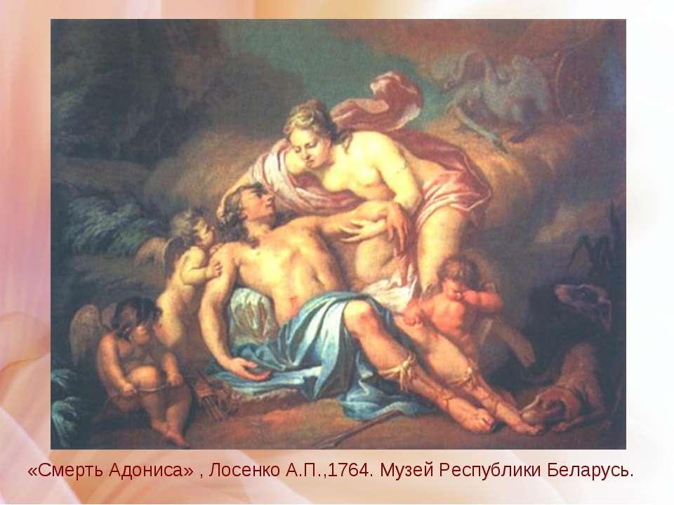 «Смерть Адониса» , Лосенко А.П.,1764. Музей Республики Беларусь.