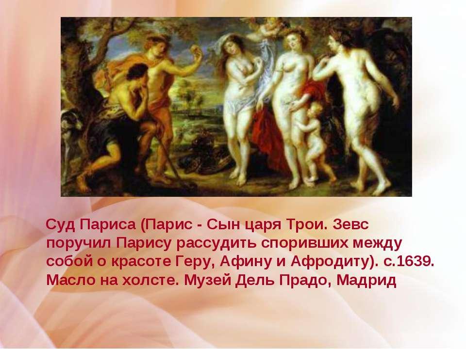Суд Париса (Парис - Сын царя Трои. Зевс поручил Парису рассудить споривших ме...