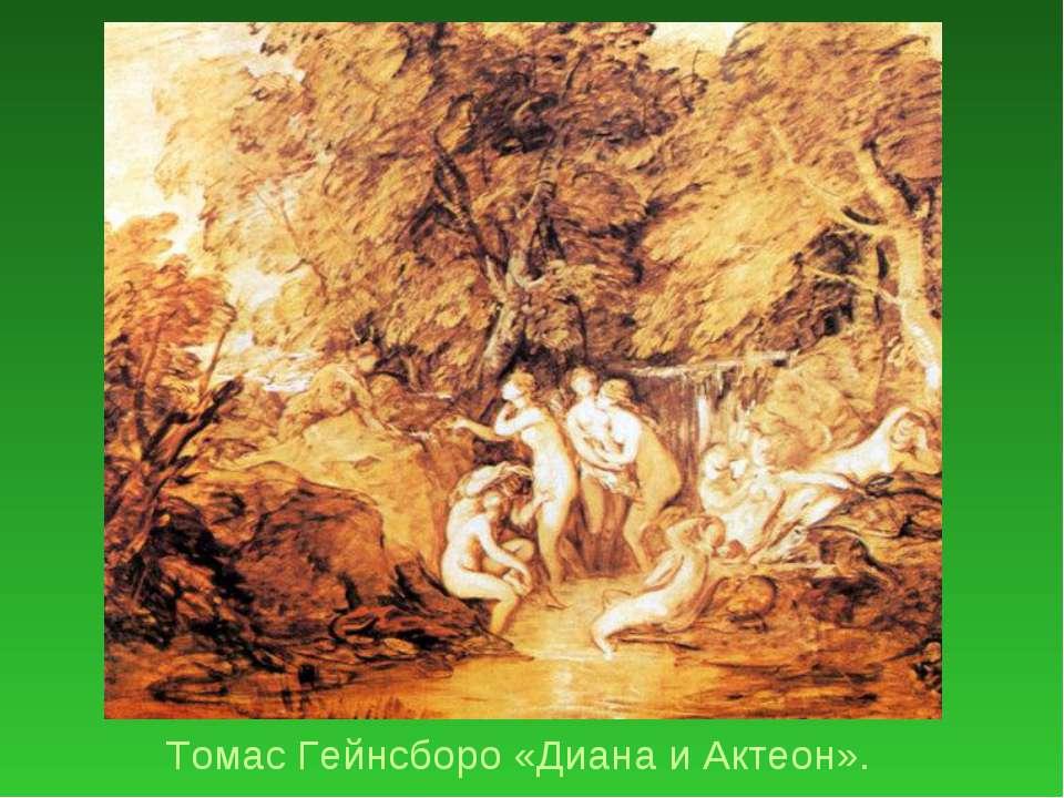 Томас Гейнсборо «Диана и Актеон».