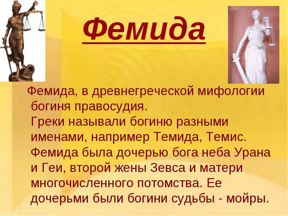 Фемида Фемида, в древнегреческой мифологии богиня правосудия. Греки называли ...