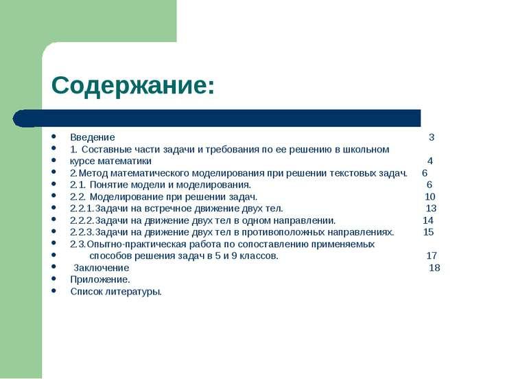 Содержание: Введение 3 1. Составные части задачи и требования по ее решению в...