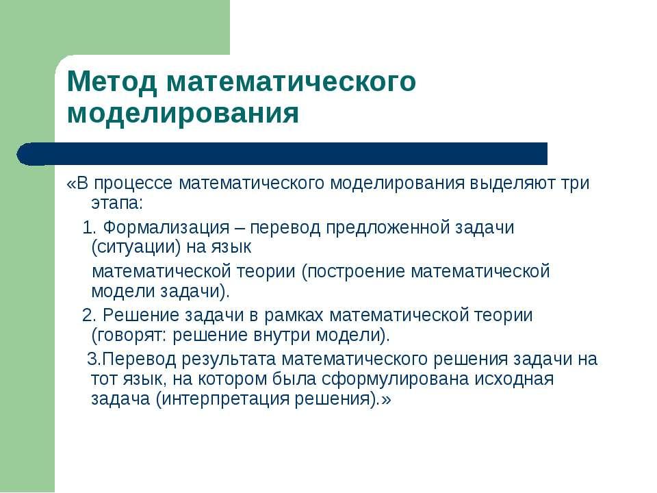 Метод математического моделирования «В процессе математического моделирования...