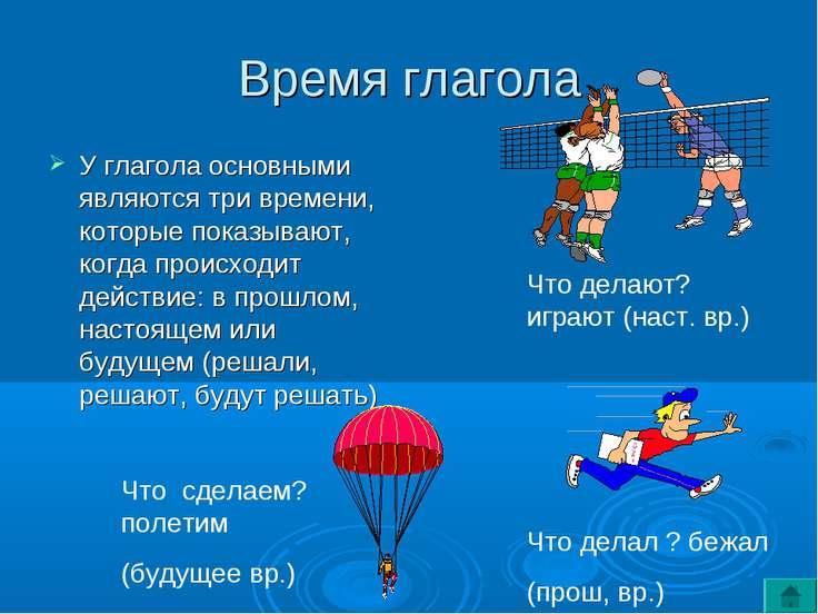 Время глагола У глагола основными являются три времени, которые показывают, к...