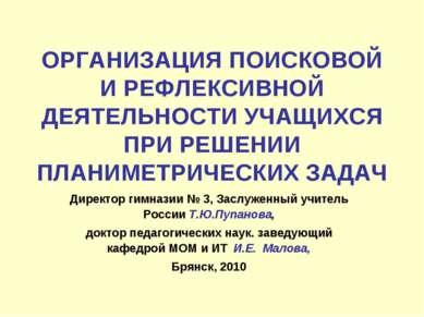 ОРГАНИЗАЦИЯ ПОИСКОВОЙ И РЕФЛЕКСИВНОЙ ДЕЯТЕЛЬНОСТИ УЧАЩИХСЯ ПРИ РЕШЕНИИ ПЛАНИМ...