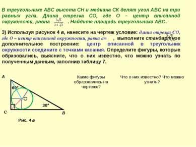 В треугольнике АВС высота СН и медиана СК делят угол АВС на три равных угла. ...