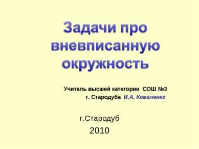 Учитель высшей категории СОШ №3 г. Стародуба И.А. Коваленко г.Стародуб 2010