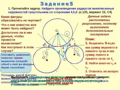 Составить уравнение помогает прием: выразить площадь одной и той же фигуры дв...