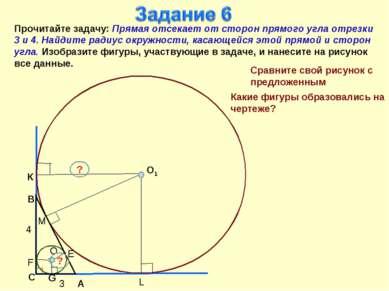 Прочитайте задачу: Прямая отсекает от сторон прямого угла отрезки 3 и 4. Найд...