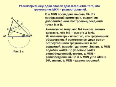 Рассмотрите еще один способ доказательства того, что треугольник МКN – равнос...