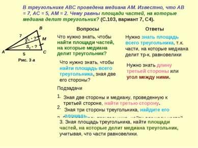 В треугольнике АВС проведена медиана АМ. Известно, что АВ = 7, АС = 5, АМ = 2...