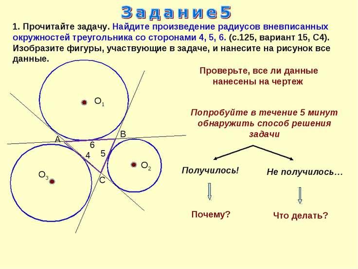 1. Прочитайте задачу. Найдите произведение радиусов вневписанных окружностей ...
