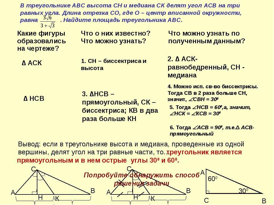 В треугольнике АВС высота СН и медиана СК делят угол АСВ на три равных угла. ...
