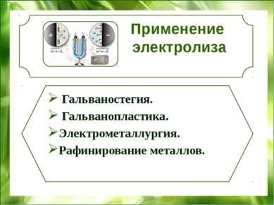 Применение электролиза Гальваностегия. Гальванопластика. Электрометаллургия. ...
