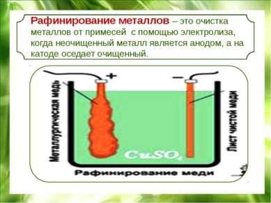 Рафинирование металлов – это очистка металлов от примесей с помощью электроли...