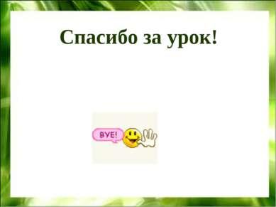 Спасибо за урок! МОУ сош № 31 г.Мурманск