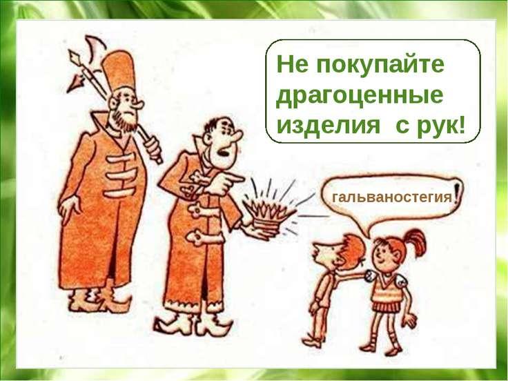 МОУ сош № 31 г.Мурманск гальваностегия Не покупайте драгоценные изделия с рук!