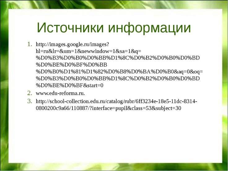 Источники информации http://images.google.ru/images?hl=ru&lr=&um=1&newwindow=...