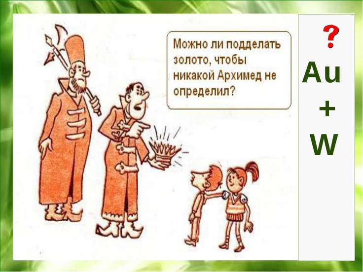 Au + W МОУ сош № 31 г.Мурманск