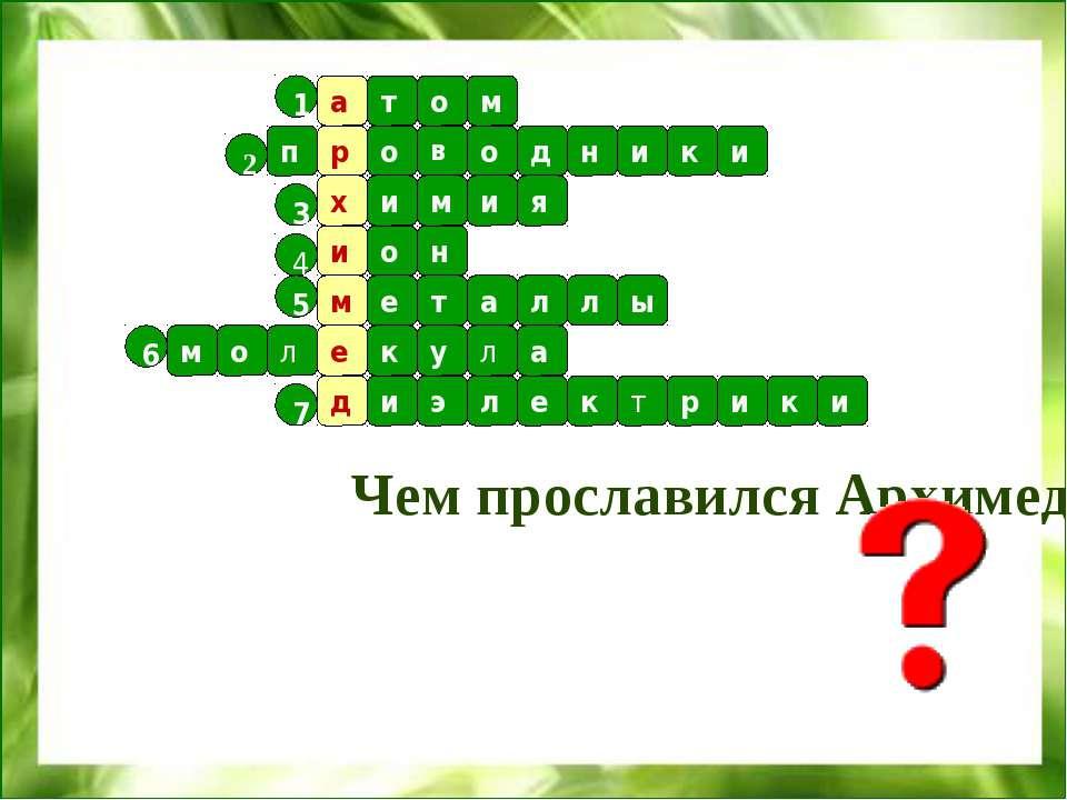 Чем прославился Архимед? МОУ сош № 31 г.Мурманск а 1 т о к и м и р н д о в о ...