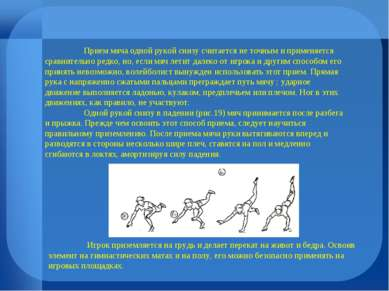 Прием мяча одной рукой снизу считается не точным и применяется сравнительно р...