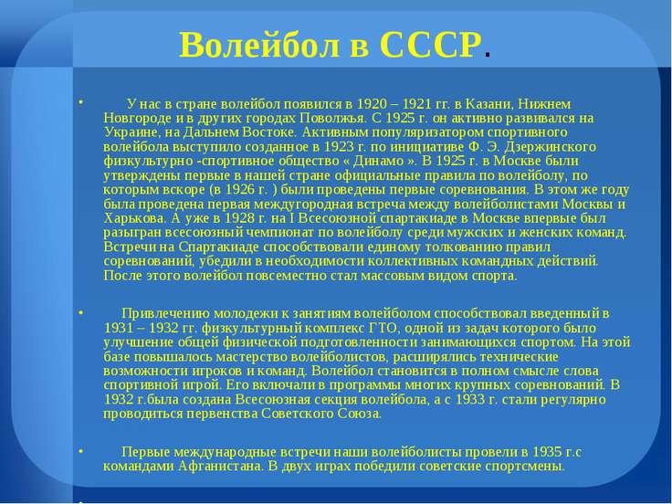 Волейбол в СССР. У нас в стране волейбол появился в 1920 – 1921 гг. в Казани,...