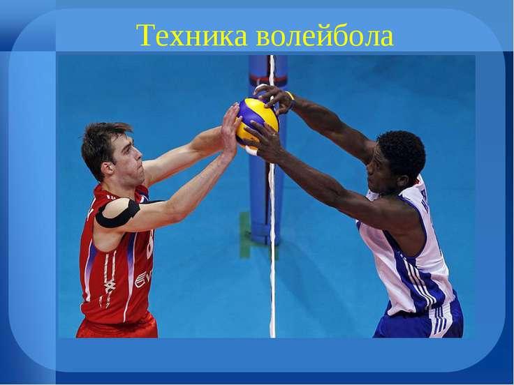 Техника волейбола