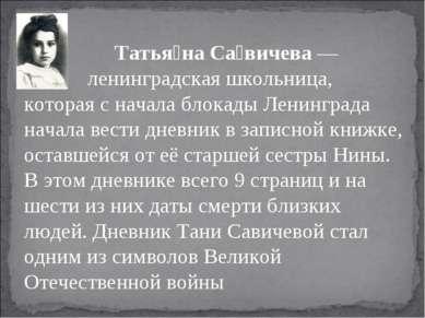 Татья на Са вичева— ленинградская школьница, которая с начала блокады Ленинг...