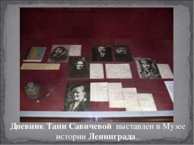 Дневник Тани Савичевой выставлен в Музее истории Ленинграда..