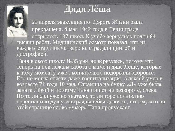25 апреля эвакуация по Дороге Жизни была прекращена. 4 мая 1942 года в Ленинг...