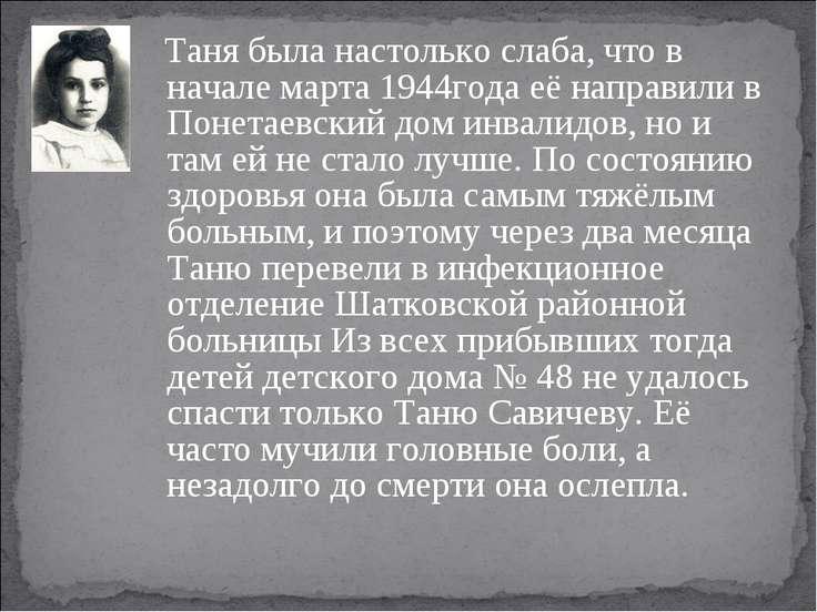 Таня была настолько слаба, что в начале марта 1944года её направили в Понетае...